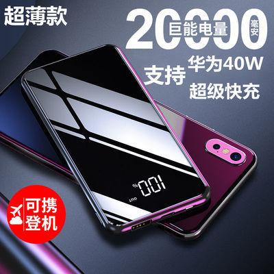 76638/40W超级快充华为充电宝20000毫安超薄大容量移动电源苹果手机通用