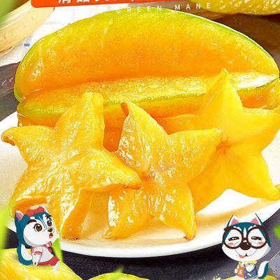 76558/广东茂名甜杨桃水果新鲜当季孕妇水果现摘特价3斤/5斤