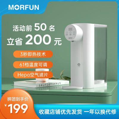 魔凡饮水机即热全自动小型台式免安装超2L迷你饮水机速热开水机