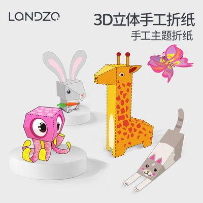 75233/蓝宙儿童剪纸手工折纸书趣味彩3d立体创意制作材料包幼儿园三岁