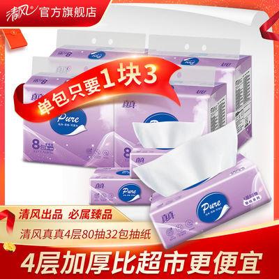 74284/清风真真4层80抽32包抽取式纸巾家庭手纸卫生纸批发餐巾纸面巾纸