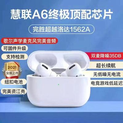76662/华强北无线蓝牙耳机洛达三代pro慧联A6主动降噪适用于苹果安卓