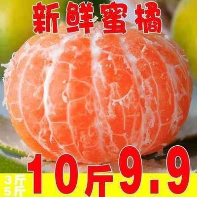 宜昌橘子蜜橘10斤桔子整箱新鲜青皮孕妇水果当季柑橘小绿2/3/5斤
