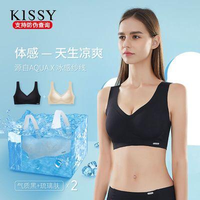 70384/Kissy氧心夏季薄款文胸罩无钢圈内衣女聚拢防下垂收副乳两件装