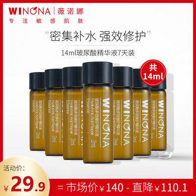 玻尿酸精华薇诺娜玻尿酸7天修护精华液 补水保湿多效修护敏感肌