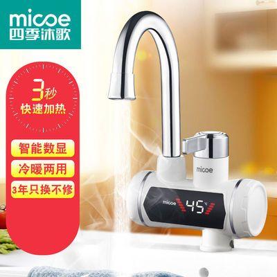 93139/四季沐歌电热水龙头速热即热式加热厨宝自来水过水热家用电热水器