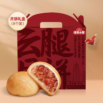 滇式云腿月饼云南特产零食小吃传统糕点心中秋月饼礼盒装800g