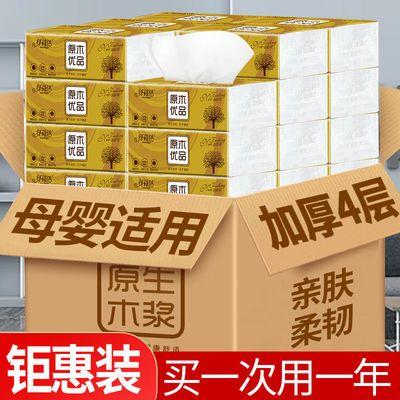 抽纸80包20包家用车用纸巾批发面巾纸餐巾纸整箱家庭装加厚卫生纸