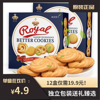 75171/【原装正品】丹麦曲奇饼干进口早餐网红小零食独立包装礼盒装批发