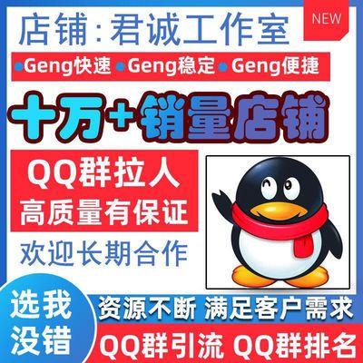 QQ群人数群僵尸在线数据100-2000群排名优化排名群活跃霸屏群拉人