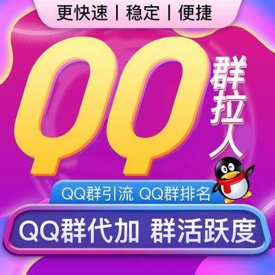 QQ群排名技术优化活跃拉人僵尸100-2000人发言人数在线