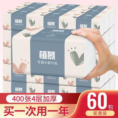 【60包一年装】原木纸巾抽纸家用整箱批发餐巾纸卫生纸面巾纸10包