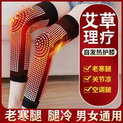 77511/艾草自发热防寒护膝盖保暖女男加长老寒腿男女士老人加热护腿秋冬