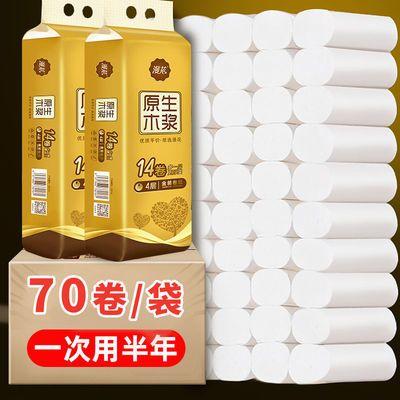 漫花无芯卷纸整箱批发卫生纸巾家用厕纸手纸实惠装餐巾檫手纸
