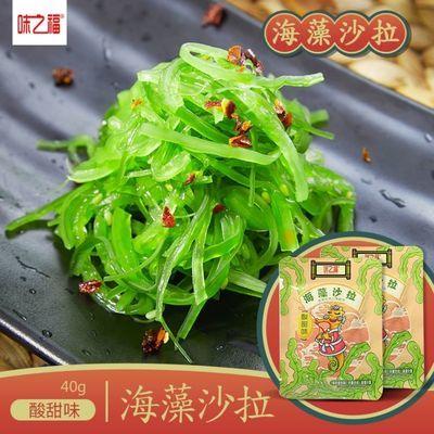 即食裙带菜海带麻辣香辣网红休闲零食海藻沙拉寿司风味小吃下饭菜