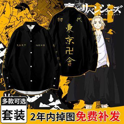 73063/东京卍复仇者长袖总长佐野万次郎龙坚COS同款外套不良少年制衬衫