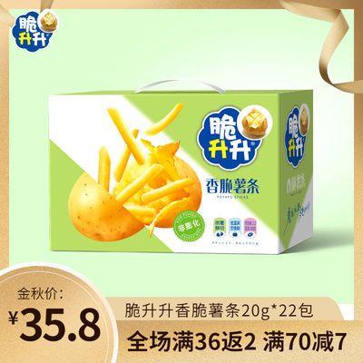 脆升升精美礼盒装440g零食大礼包整箱蜂蜜黄油薯条薯片脆生生礼盒