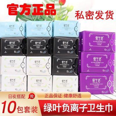 77542/正品绿叶爱生活卫生巾日用夜用组合装棉柔负离子姨妈巾贴身护垫