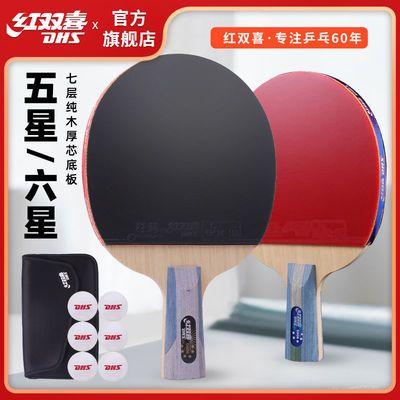 92356/红双喜乒乓球拍专业级五星级全能型5星兵乓球成品拍单拍直拍横拍