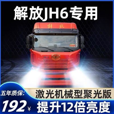 青岛解放JH6重卡改装led大灯远光近光前雾灯超亮强光货车配件灯泡
