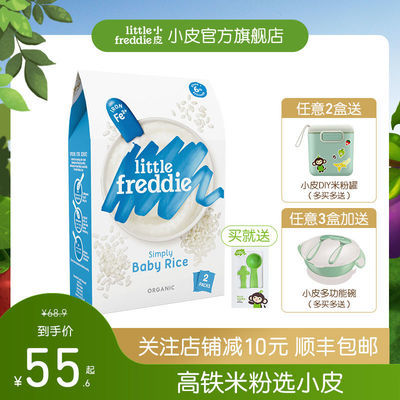 小皮欧洲原装进口高铁婴幼儿大米粉160g宝宝辅食营养米糊6个月+