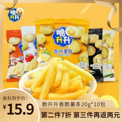 脆升升香脆薯条200g(20g*10包)小袋散装办公零食休闲批发薯脆生生