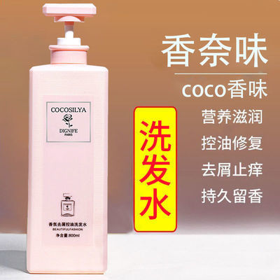 COCO正品香水洗发水沐浴露护发素套装持久留香男女士去屑控油滋润