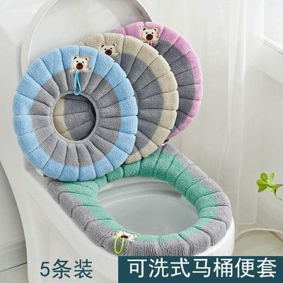 5条装马桶坐垫家用坐便套冬季加厚马桶圈四季通用坐便垫可洗式