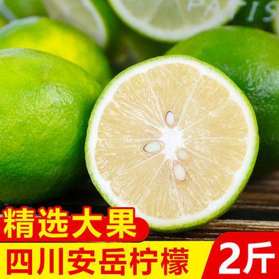 【大果】四川安岳青柠檬新鲜水果柠檬酸爽青皮小青柠批发2斤包邮