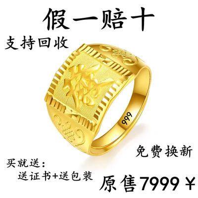 70514/正品千足纯真金色戒指男新款可调节大元发字戒指黄金色指环送礼物