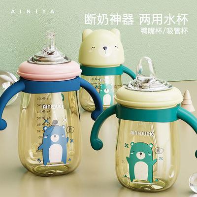 89758/爱尼鸭儿童吸管杯子婴儿学饮鸭嘴奶瓶宝宝水杯吸管防摔水壶三用