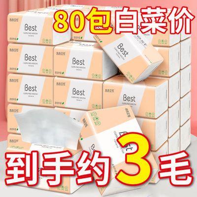 【80包加量一年装】原木抽纸家用批发卫生纸巾抽纸10包餐巾纸抽