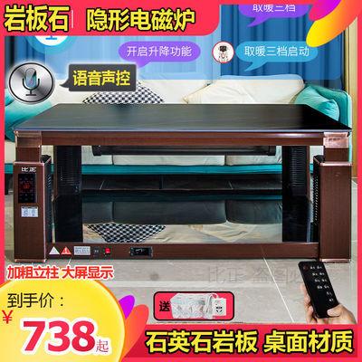 78140/比正烤火桌取暖升降茶几电暖桌多功能烤火炉取暖桌长方形家用电炉