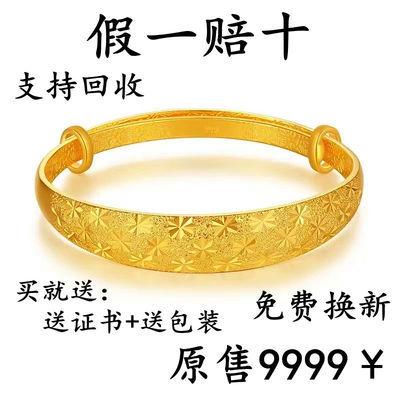 70962/正品万足真金色手镯女新款推拉满天星手镯可调节黄金色手环送礼物