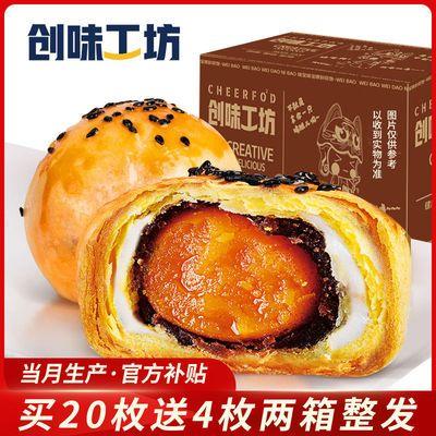 百草味新品牌创味工坊蛋黄酥点心饼甜品网红零食糕点早餐整箱420g