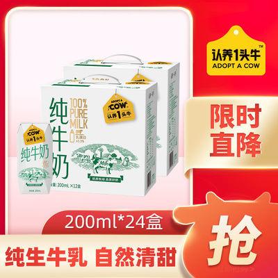 75059/【7月产】认养一头牛全脂纯牛奶200ml*24盒整箱纯牛奶批发【10月8日发完】