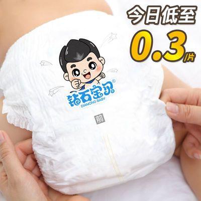 70616/钻石宝贝超薄透气拉拉裤新生婴儿纸尿裤薄款女宝宝男尿不湿纸尿片