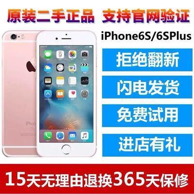 二手苹果手机6SP移动联通电信正品苹果游戏机备用学生便宜WiFi版