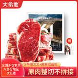 大希地原肉整切西冷牛排1000g\2盒 新鲜家用牛肉不拼接牛扒送酱包