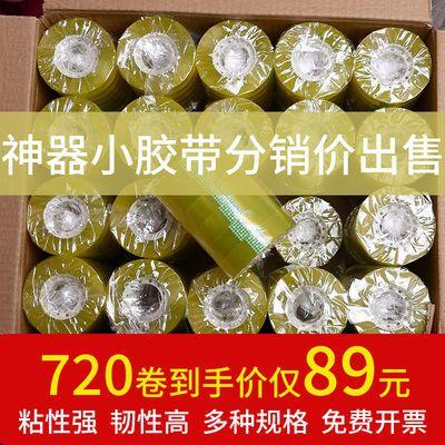 76341/透明胶带 小胶带高粘文具胶带手撕办公包装透明 办公胶带厂家批发