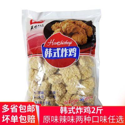 75351/韩式炸鸡 无骨大鸡块裹粉鸡块2斤装鸡米花炸鸡冷冻油炸半成品小吃