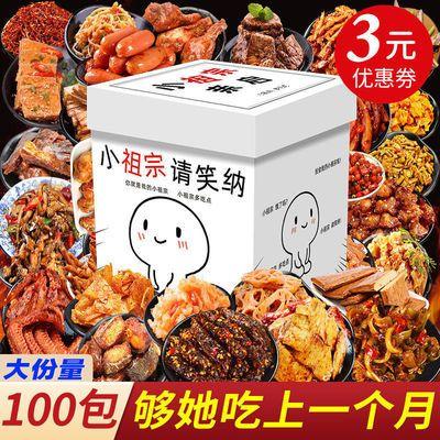 零食大礼包麻辣组合一整箱辣条批发休闲小零食好吃的网红小吃便宜