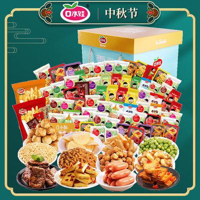 75293/口水娃零食大礼包生日礼物送女友儿童礼物肉类教师节礼物大礼盒