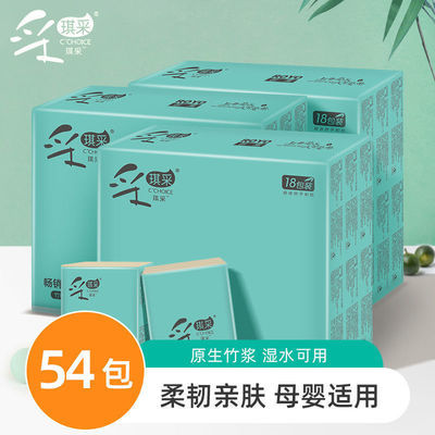 74747/【54包/18包】采琪采本色便携式手帕纸面巾纸4层加厚小包抽纸批发