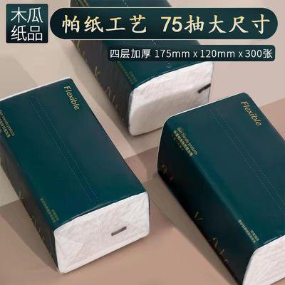 【60包加量一年装】原生木浆抽纸整箱家用批发卫生纸车载纸1包