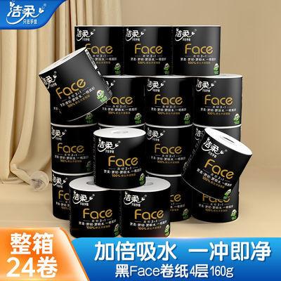 洁柔黑Face卷筒纸4层160g餐巾纸卫生纸厕纸家用卷纸批发