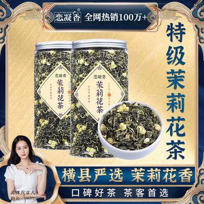 【特级】茉莉花茶广西横县原产2021浓香耐泡新茶绿茶茶叶批发罐装