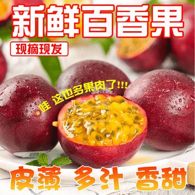75432/百香果5斤大果新鲜现摘2斤批发白香果五斤水果整箱云南广西包邮