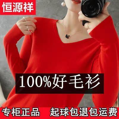 秋装新款羊毛衫女V领毛衣宽松套头洋气上衣纯色打底衫薄款