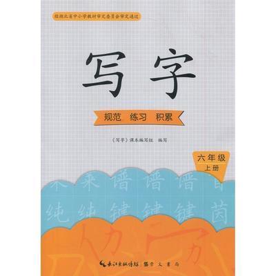 2021秋小学6六年级上册写字规范练习积累书长江出版传媒/崇文书局